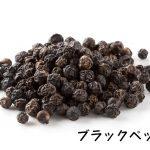ブラックペッパーの栄養や効果効能について