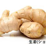 生姜の栄養とその効能・効果~冷え性だけじゃない!~