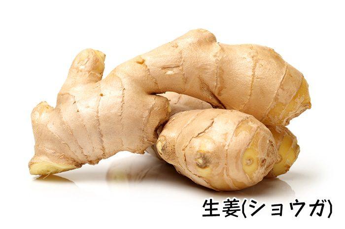 生姜(しょうが)