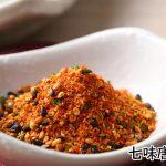 七味唐辛子の栄養成分とその効果・効能