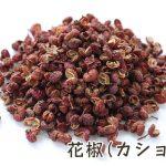 中華料理に欠かせない花椒とは?その効能や使い方について