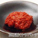 豆板醤(トウバンジャン)ってどんな調味料?豆板醤の原材料と使い方をご紹介!