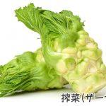 ザーサイとはどんな野菜?知られざる栄養やカロリーとは