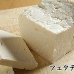 フェタチーズってどんなチーズ?食べ方や上手な塩抜きの仕方について