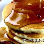 パンケーキの第二の主役メープルシロップ!代用やはちみつとの違いはあるの?