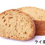 ライ麦の食べ方とは? 全粒粉との違いも