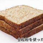 全粒粉とは? 小麦粉との違いや栄養価について