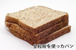 パン(全粒粉)