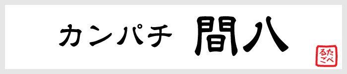 カンパチ(間八)